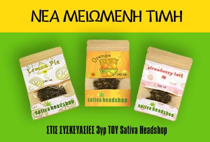 Συσκευασίες χόρτου 3γρ απο sativa headshop - Νεα μειωμένη τιμή